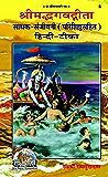 Gita Sadhak Sanjeevani Code 6 Sanskrit Hindi (Hindi Edition)