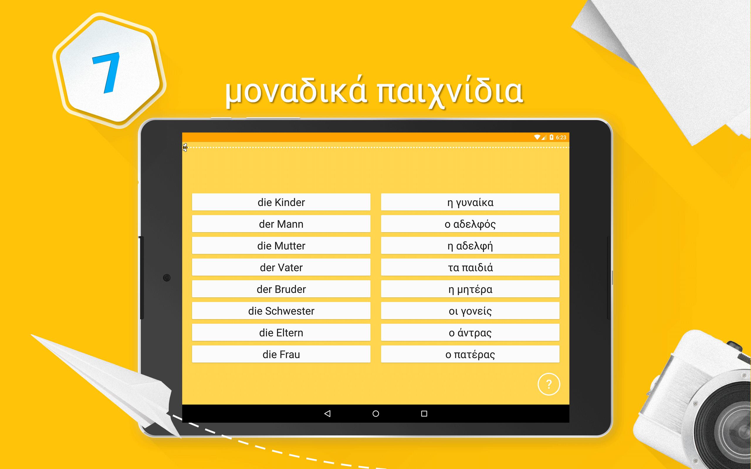 Apprendre le Grec 6000 Mots: Amazon.fr: Appstore pour Android