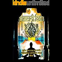 आसमानी विद्या: दुर्लभ मन्त्र तन्त्र एवं उनके व्यावहारिक प्रयोगों का अनूठा संग्रह (Hindi Edition)