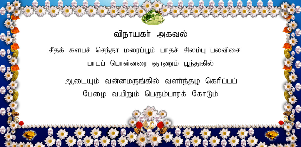 Vinayagar Agaval: Amazon co uk: Appstore for Android
