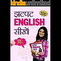 Jhatpat English Seekhen (Spoken English & Grammar) (Hindi Edition)