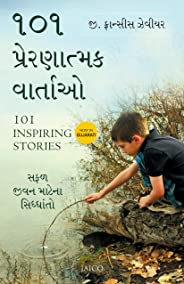 101 Inspiring Stories   (Gujarati)