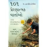 101 Inspiring Stories (Gujarati)