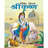 Large Print: Shri Krishna (Hindi) : Indian Mythology Large Print