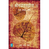 The Bhagwat Gita : Symphony of the Spirit (Hindi)