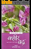 Aaj ke Prasidh Shayar - Bashir Badra  (Hindi)