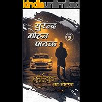 Taqdir Ka Tohfa (Hindi Edition)