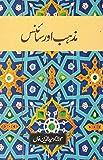 Mazhab Aur Science