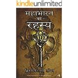 Mahabharat ka Rahasya (Hindi Edition)