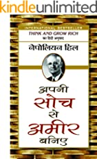 Apani Soch Se Ameer Baniye (Hindi Edition)