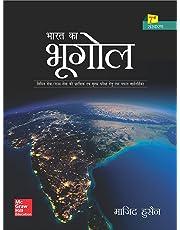 Bharat Ka Bhugol: Civil Seva/Rajya Seva Ki Prarambhik Evam Mukhya Pariksha
