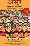 Asur: Parajiton Ki Gatha, Ravan Va Uski Praja Ki Kahani