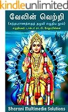 வேலின் வெற்றி (கந்தபுராணத்தைத் தழுவி எழுதிய நூல்): Velin Vetri (Kandha Puranam based Book) (Tamil Edition)