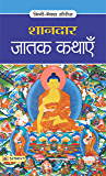 Shandar Jatak Kathaye (Hindi Edition)
