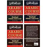 Arabic Course for English Speaking Students - Madina Islamic University 3 Volumes Set
