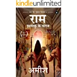 Scion Of Ikshvaku (Hindi)
