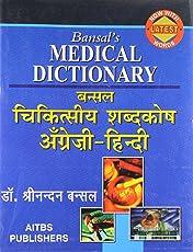 Medical Dictionary English Hindi Dictionary
