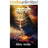 Baali : Yug Yugantar Pratishodh (Hindi Edition)