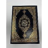 Coran Arabe (Ecriture Othmani)