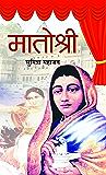 Matoshree (Hindi Edition)