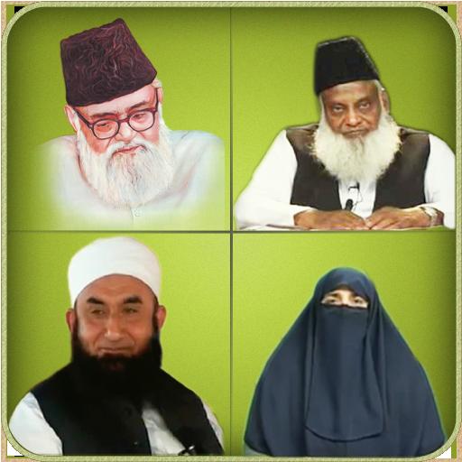 Islamische Gelehrte Vorträge