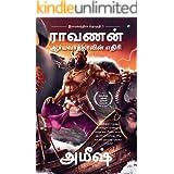 Raavan - Tamil (Ram Chandra Book 3) (Tamil Edition)