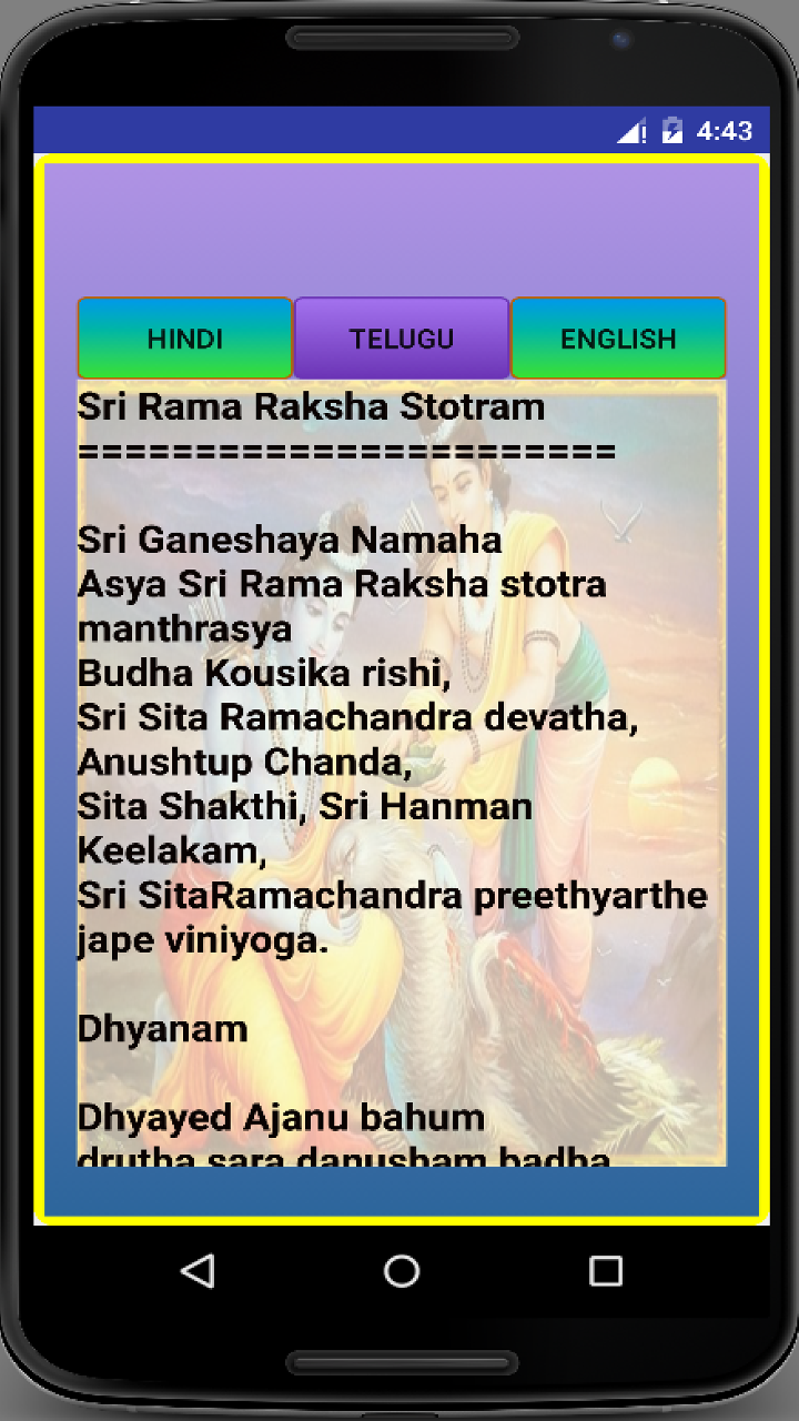 Sri Rama Raksha Stotram: Amazon co uk: Appstore for Android
