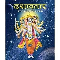 Large Print: Dashavtar the Ten Divine forms of Vishnu (Hindi) : Indian Mythology Large Print
