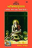 Sanshipt Bhavishyapuran Code 584 Hindi (Hindi Edition)
