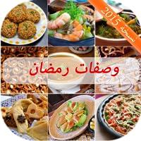 Ramadan 2015 Recipes in Arabic