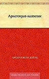 Аристократ-холостяк (Russian Edition)