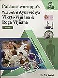 Text Book of Vikrti Vijnana & Roga Vijnana Vol. 1: Vikrti Vijnana