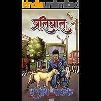 Pratighat (Hindi Edition)