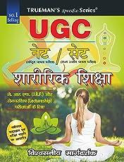Trueman's UGC NET Sharirik Shiksha (Physical Education)