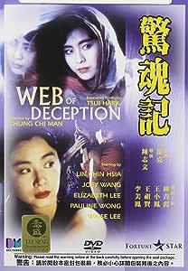 Web of Deception [Import USA Zone 1]