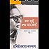 Kya Bhulu Kya Yaad Karu (Bachchan Autobiography)  (Hindi)