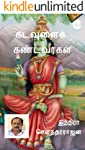 Kadavulai Kandavargal (Tamil Edition)