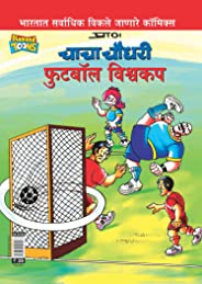 Chacha Chaudhary Football World Cup