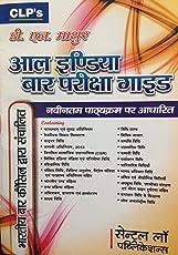 All India Bar Pariksha Guide (All India Bar Exam Guide- Hindi)