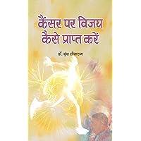 Cancer Par Vijay Kaise Prapta Karen (hindi)