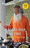 Sukh Aur Sehat Ka Swaad: Sadhguru Se Jaanein Bhojan Ke Sutra (Hindi Edition)