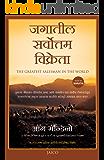 The Greatest Salesman in the World (Marathi) (Marathi Edition)
