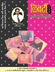 Liberty Blouse Specialist ( Marathi Book )