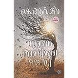 SOORYANE ANINJA ORU STHREE [ സൂര്യനെ അണിഞ്ഞ ഒരു സ്ത്രീ ] - [ Novel ] [ 3rd Edition : September 2018 ]