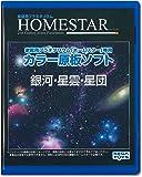 Sega Toys Universen und Galaxien Homestar Heimplanetarium