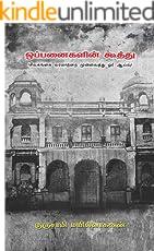 ஒப்பனைகளின் கூத்து : (சிவகங்கை வரலாற்றை முன் வைத்து ஓர் ஆய்வு) (Tamil Edition)