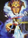 Sansanati [Marathi Book By Suhas Shirwalkar]