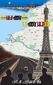 பயணம் (இல்லை) பணயம் / Payanam illai Panayam: திக்...திக்...காமெடி (Tamil Edition)