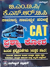 BMTC AND KSRTC CAT EXAM OLD SOLVED QUESION BANK IN KANNADA 2018-2019