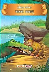 Jataka Tales (Illustrated) (Hindi)
